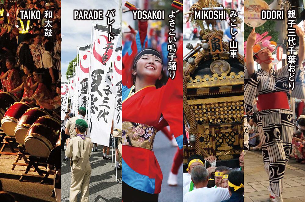 TAIKO 和太鼓 PARADE パレード YOSAKOI よさこい鳴子踊り MIKOSHI みこし・山車 ODORI 親子三代千葉おどり
