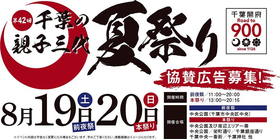 千葉の親子三代夏祭り 協賛広告募集! 8月19日 土曜前夜祭20日 日曜本祭り