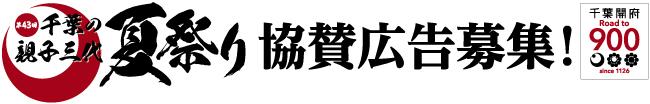 千葉の親子三代夏祭り 協賛広告募集!