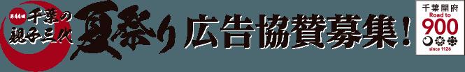 千葉の親子三代夏祭り 広告協賛募集!