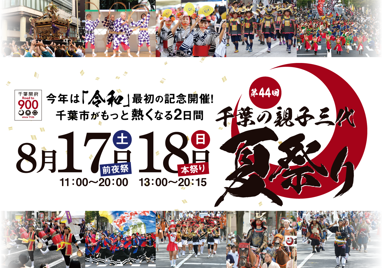 第44回 千葉の親子三代夏祭り 2019年8月17日(土)・18日(日)